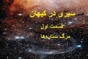 سیری در کیهان: قسمت اول، مرگ ستارهها