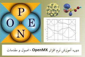 دوره آموزش نرم افزار  OpenMX – اصول و مقدمات